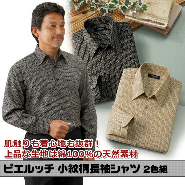 洗練されたデザイン!飽きの来ないデザイン!シックに決める!大人のおしゃれを楽しむ! 綿100%小紋柄長袖シャツ2色組 サイズLL