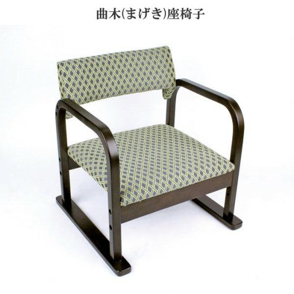 座椅子 椅子 座面の高さは2段階に調節可能 暮らしと生活 曲木(まげき)座椅子