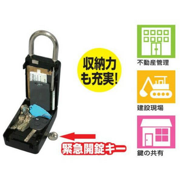 鍵ボックス キーボックス ケース内は収納力も充実 便利アイテム 大容量 鍵の収納BOX 緊急開錠キー付 キーストック
