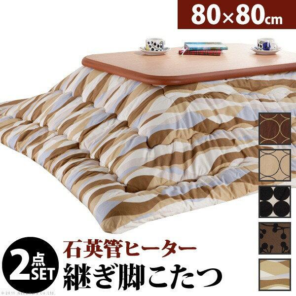 雑貨 インテリア  楢ラウンド折れ脚こたつ 80×80cm+国産こたつ布団 2点セット こたつ 正方形 日本製 セット ブラウン/B_サークル・ブラウン
