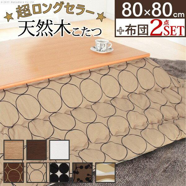 家具 便利 楢天然木国産折れ脚こたつ 80×80cm+国産こたつ布団 2点セット こたつ 正方形 日本製 セット ナチュラル/H_ウェーブ・ベージュ