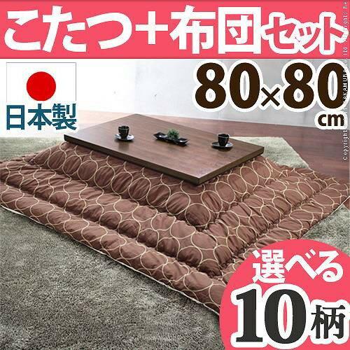 日用品 家具 ウォールナットこたつ 80×80cm+国産こたつ布団 2点セット こたつ 正方形 日本製 セット シルバー/G_マーブル・ブラック