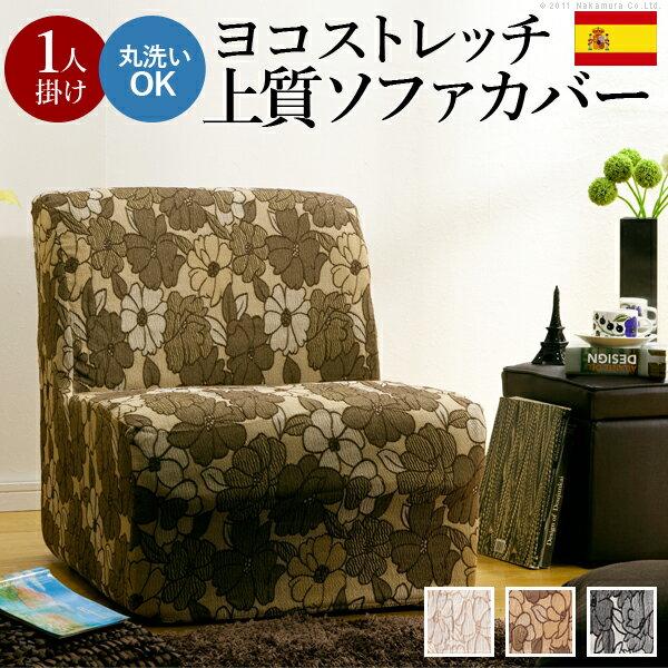 家具 便利 スペイン製ストレッチフィットソファカバー アームなし 1人掛け用 ソファーカバー ストレッチ 1人掛け ブラウン
