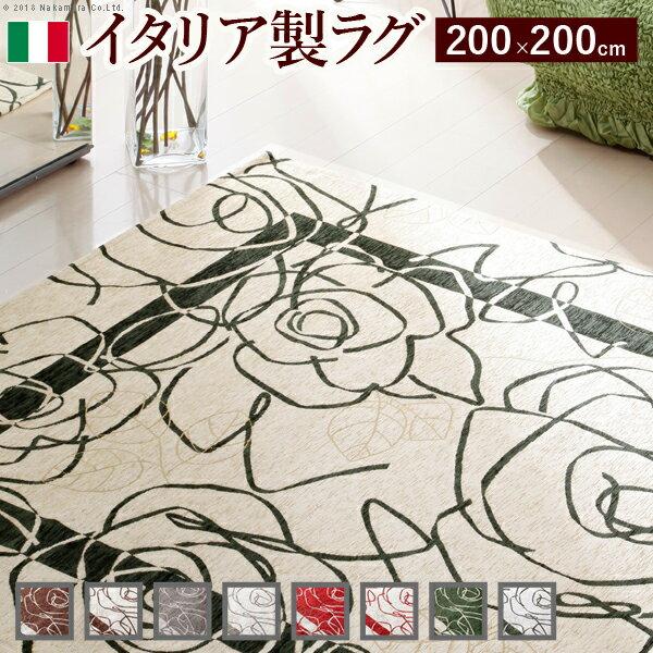 イタリア製ゴブラン織ラグ 200×200cm ラグ ラグカーペット 正方形 1