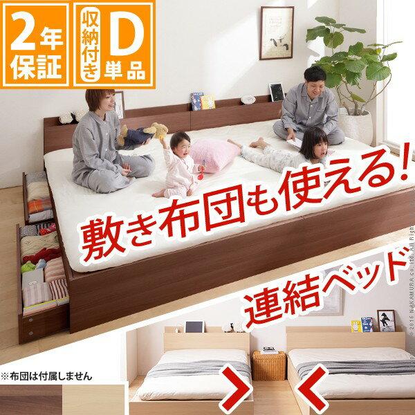 フロアベッド ベッド下収納 家族揃って布団で寝られる連結収納付きベッド ベッドフレームのみ ダブル ファミリー ロースタイル ウォールナット 引き出し付き 木製 宮付き コンセント ナチュラル