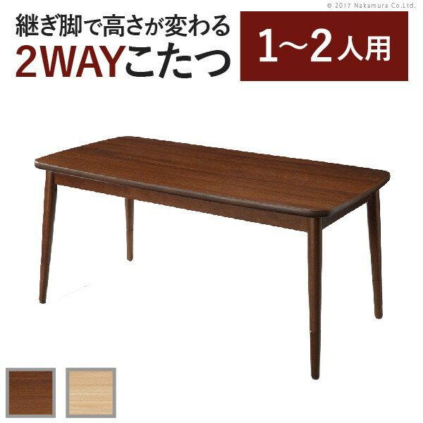 こたつ セット 正方形 ソファに合わせて使える2WAYこたつ 120x60cm テーブル 2way ソファ 継ぎ脚 高さ調節 木製 おしゃれ 北欧 120 ウォールナット(ブラウン)