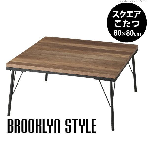 こたつ テーブル おしゃれ 古材風アイアンこたつテーブル 80x80 コタツ 炬燵 正方形 古材 フラットヒーター ヴィンテージ レトロ ブルックリン アイアン 鉄 テーブル
