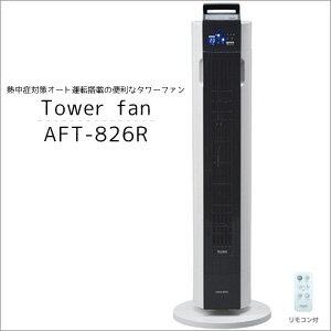 アピックス タワーファン   AFT-826R-WH  ホワイト