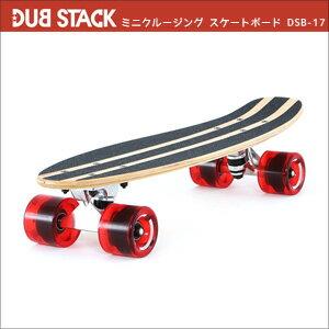 生活雑貨 DUB STACK(R) ミニクルージング スケートボード  DSB-17