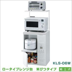 生活雑貨 ファインキッチン ロータイプレンジ台(組立式) KLS-06W