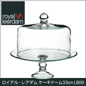 royal leerdam ロイアル・レアダム ケーキドーム33cm LB08