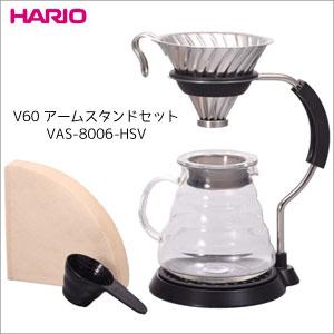 生活雑貨 HARIO(ハリオ) V60 アームスタンドセット VAS-8006-HSV