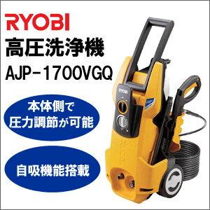 日用品 リョービ 高圧洗浄機 AJP-1700VGQ