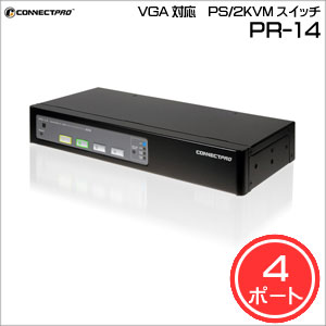 日用品 CONNECTPRO VGA対応 PS/2KVMスイッチ 4ポート PR-14