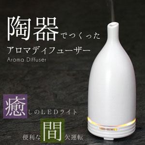 日用品 陶器アロマディフューザー LM-282
