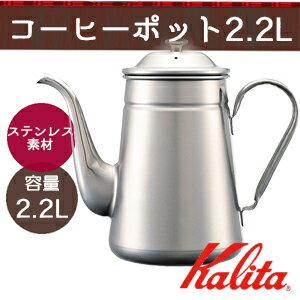 Kalita(カリタ) ステンレス コーヒーポット 2.2L 52033