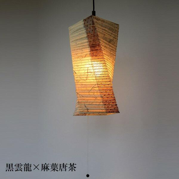 和風照明 ペンダント ひねりをいれた形が特徴的な モダン ジャパニーズ 和風照明1灯ペンダントライト 黒雲龍×麻葉唐茶