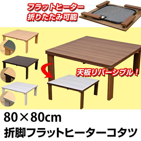 折りたたみ式こたつ 折脚カジュアルこたつ 折りたたみ&リバーシブルこたつ!80×80 ブラウン