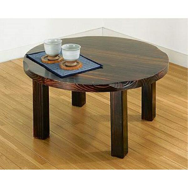 焼き杉調ちゃぶ台 折りたたみ式 ちゃぶ台 折りたたみテーブル 丸テーブル 古風な雰囲気たっぷり!60cm幅