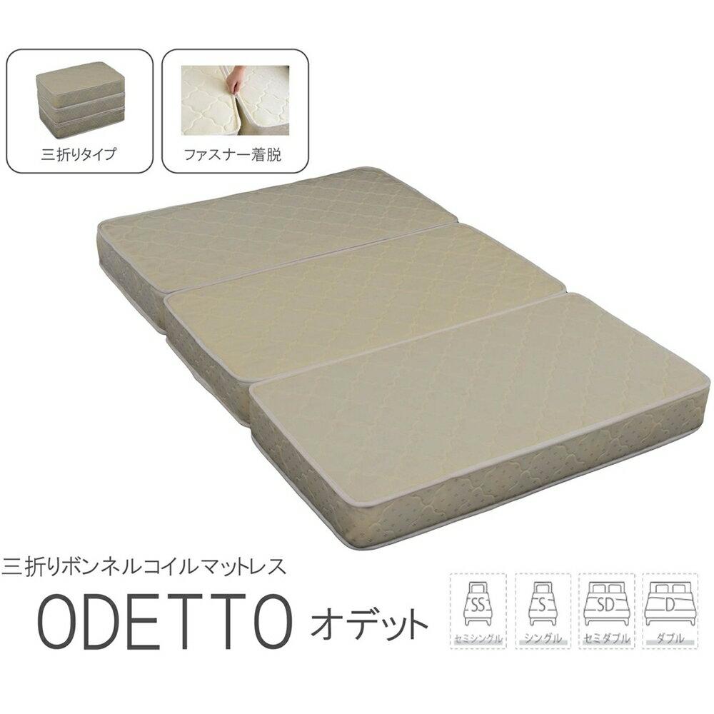 3つ折りマットレス 寝具 コンパクト コンパクトに畳めるマットレス 三折りボンネルコイルマットレス シングル