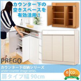 キッチンカウンター下収納 幅90扉タイプ  カウンター 家具 ホワイト