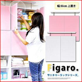 突っ張り式で、天井にしっかりと固定 すきま収納 洗面所 ピンク