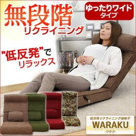 極上の座り心地 低反発リクライニング座椅子 グリーン