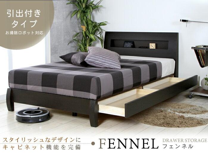 生活雑貨 フェンネル M-BOX ベッドフレームダーク色(シングルサイズ)