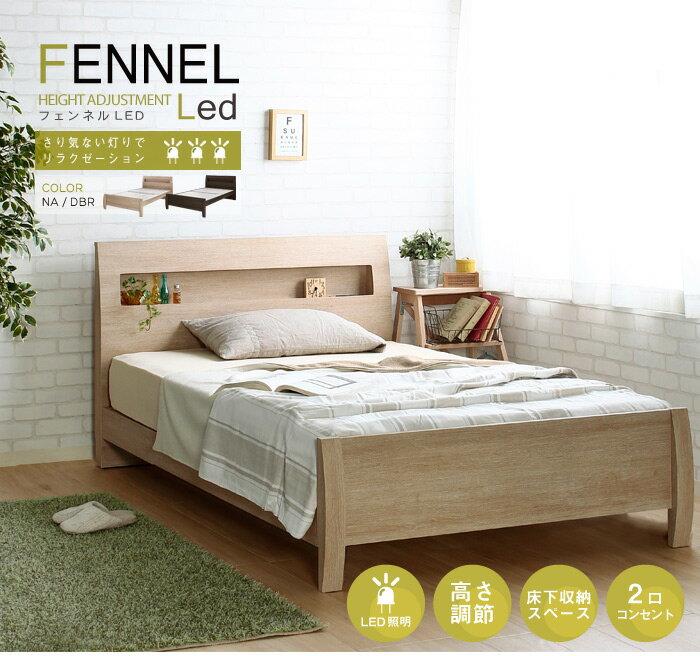 日用品 高さ4段階調整! ベッド フレーム オシャレ シングル すのこ LED シングルベッド すのこベッド モダン シンプル おしゃれ LED付ヘッドボード フレームのみ FENNEL LED【フェンネル LED】ダークブラウン
