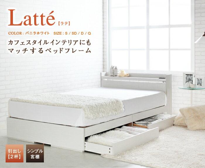 収納ベッド チェストベッド コンセント付き ラテ Latte 引出付きベッドフレーム【バニラホワイトクイーン】