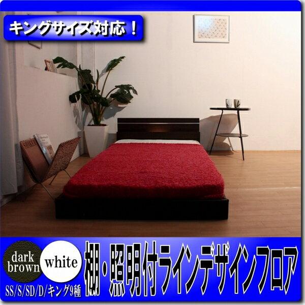 照明付ベッド 棚付ベッド ローベット 棚 照明付ラインデザインフロアベッド  セミダブル ポケットコイルスプリングマットレス付マット付  BED ベット  ライト  ロー 白 ホワイト WH 焦げ茶 ダークブラウン DBR SD