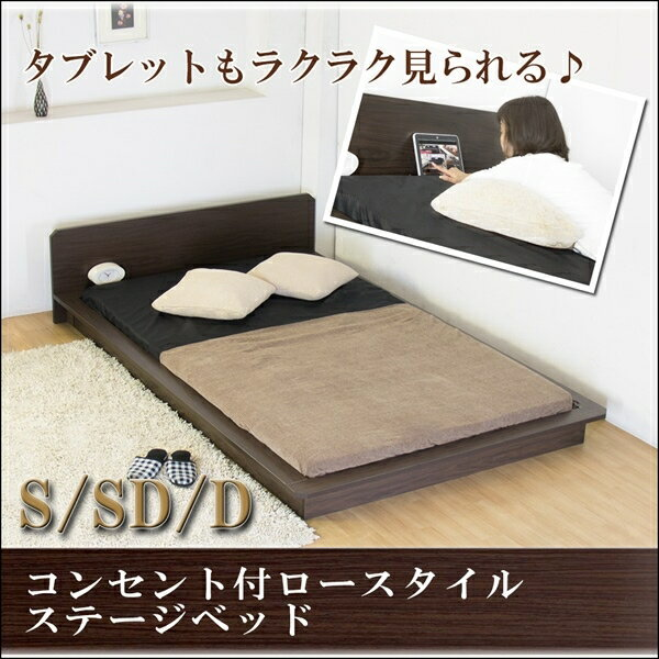 棚付ベッド ローベット ベット コンセント付ロースタイルステージベッド セミダブル ボンネルコイルスプリングマットレス付マット付  BED ベット フロア 焦げ茶 ダークブラウン DBR SD