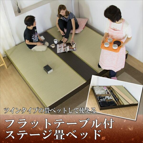 たたみベッド べっと しんだい フラットテーブル付ステージ畳ベッド BED ベット 焦げ茶 ダークブラウン DBR ナチュラル NA