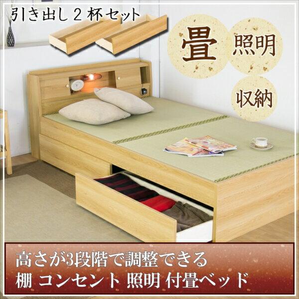 照明付ベッド 棚付ベッド Bed 高さが3段階で調整できる 棚 コンセント 照明 付畳ベッド 引き出し2杯セット シングル 引出  BED ベット  ライト 日本製 焦げ茶 ダークブラウン DBR ナチュラル NA S