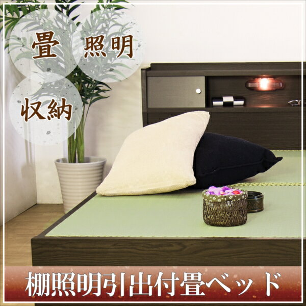 照明付ベット 棚付きベッド たたみベット 棚照明引出付畳ベッド ダブル引き出し  BED ベット  ライト 日本製 焦げ茶 ダークブラウン DBR 茶 ブラウン BR D