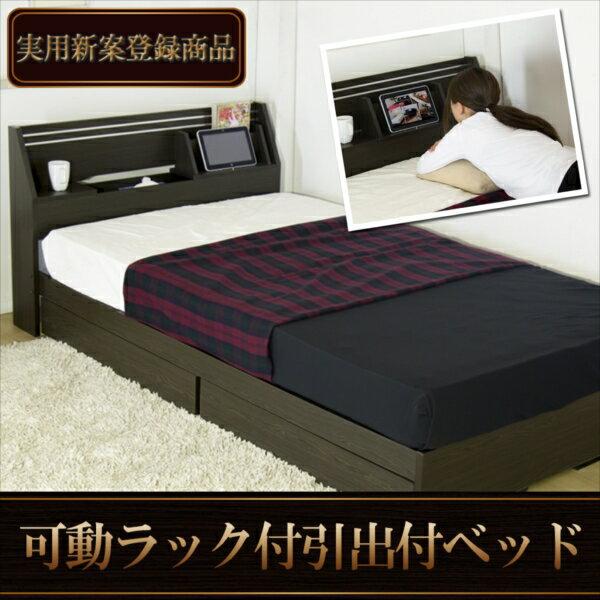 棚付ベッド ベット beddo スマホ・タブレット専用可動ラック 引出付ベッド シングル 二つ折りボンネルコイルスプリングマットレス付マット付 引き出し  BED ベット テーブル 日本製 白 ホワイト WH 焦げ茶 ダークブラウン DBR S