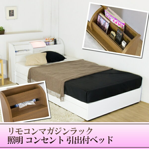 照明付きベッド 棚付ベッド べっど リモコンマガジンラック 照明 コンセント 引出付ベッド ダブル 二つ折りボンネルコイルスプリングマットレス付マット付 引き出し  BED ベット  ライト 白 ホワイト WH 茶 ブラウン BR D
