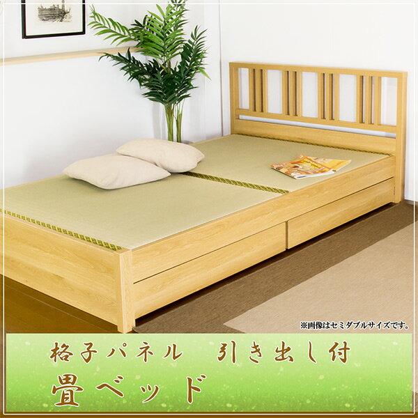 べっど betto しんだい 格子パネル 引き出し付 畳ベッド 引出  BED ベット 焦げ茶 ダークブラウン DBR ナチュラル NA