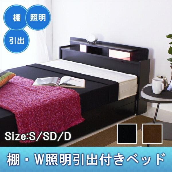 照明付きベッド 棚付きベッド Bed 棚W照明引出付ベッド ダブル 二つ折りボンネルコイルスプリングマットレス付マット付 引き出し  BED ベット  ライト 日本製 黒 ブラック BK 茶 ブラウン BR D