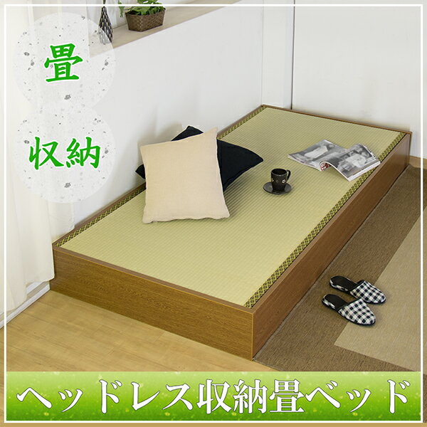 べっど ベット shindai ヘッドレス収納畳ベッド BED ベット 茶 ブラウン BR