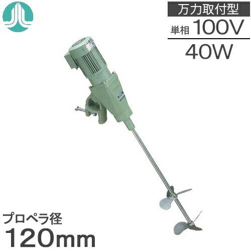 【送料無料】阪和化工機 かくはん機 小型攪拌機 撹拌機 KP-4040A 100V 万力取付/可搬型