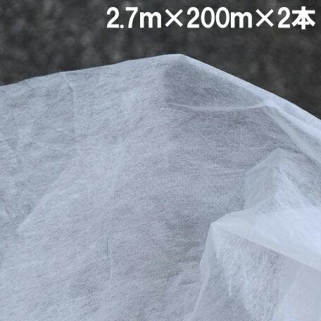 【法人様限定】農業用 不織布 2.7m×200m×2本セット 透光率85% [シート ロール 農業資材 園芸資材]