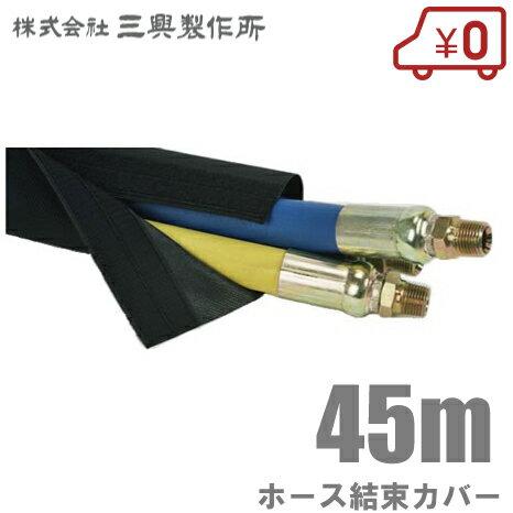 【送料無料】三興製作所 ホースカバー SL-3.0 76.2mm/45m マジックテープ付 [高圧ホース 配管ホース 結束バンド]