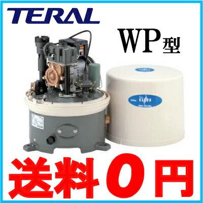 【送料無料】テラル 井戸ポンプ 給水ポンプ 家庭用浅井戸ポンプ ホームポンプ WP-205T-1 WP-206T-1 200W/100V