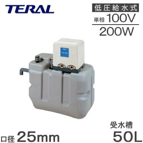 テラル 受水槽付水道加圧装置  RMB0.5-25THP5-205S/RMB0.5-25THP5-206S 50L 200W [家庭用 給水ポンプ 加圧ポンプ タンク]
