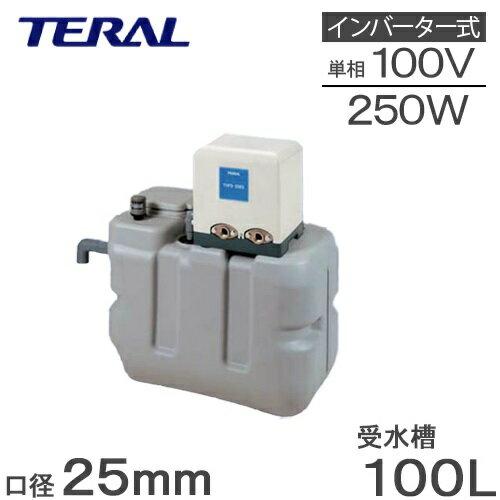 テラル 受水槽付水道加圧装置 RMB1-25THP5-V250S 100L 250W [家庭用 給水ポンプ 加圧ポンプ タンク]