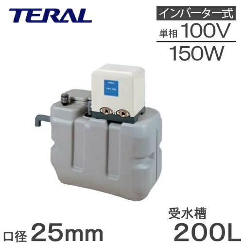 テラル 受水槽付水道加圧装置  RMB2-25THP5-V150S 200L 150W [家庭用 給水ポンプ 加圧ポンプ タンク]