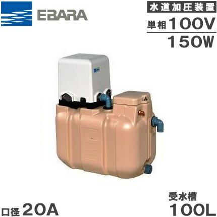 【送料無料】荏原 受水槽付水道加圧給水ポンプ 20HPE0.15S+HPT-10A 100L 150W/100V [家庭用 給水ポンプ 加圧ポンプ タンク]