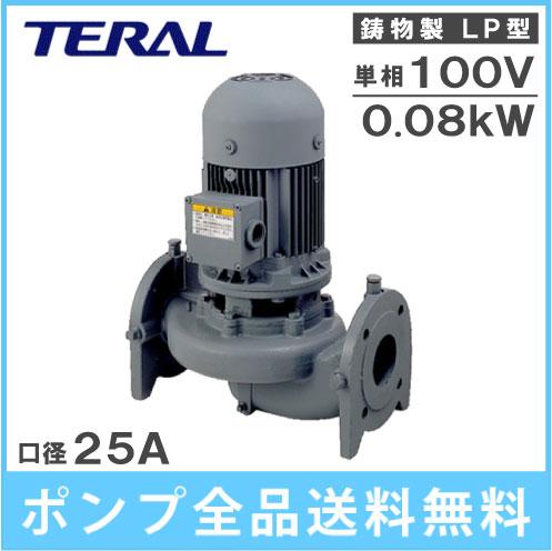 【送料無料】テラル ラインポンプ LP25A5.08S 50HZ [循環ポンプ 給水ポンプ 加圧ポンプ 温水循環]