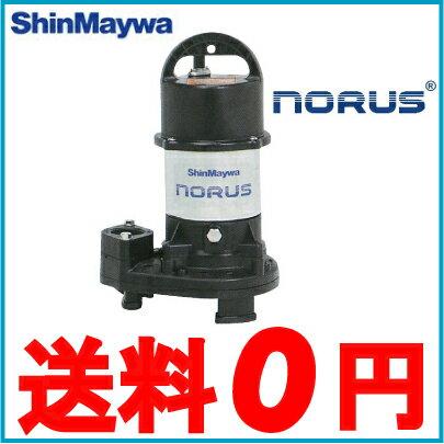 【送料無料】新明和 水中ポンプ 汚水 汚物 排水ポンプ CRS501S/CRS501T-F50 0.4KW